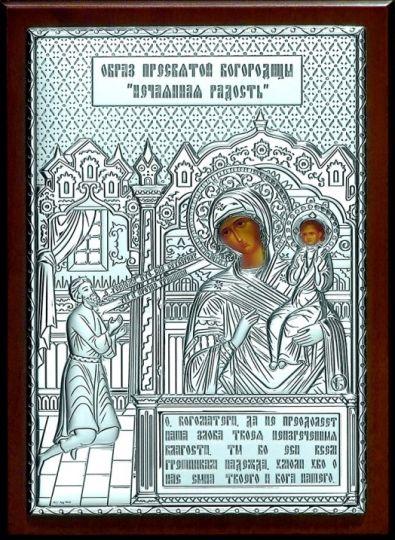 Серебряная икона Богородицы «Нечаянная радость» (15*21см., «Галерея благолепия», Россия) в дорожном футляре