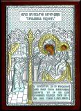 Серебряная с золочением икона Богородицы «Нечаянная радость» (15*21см.) в дорожном футляре галерея благолепия купить