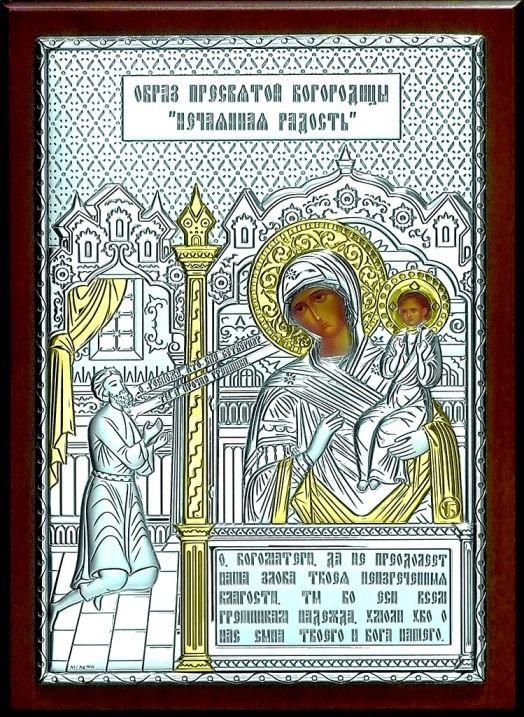 Серебряная с золочением икона Богородицы «Нечаянная радость» (15*21см., Россия) в дорожном футляре