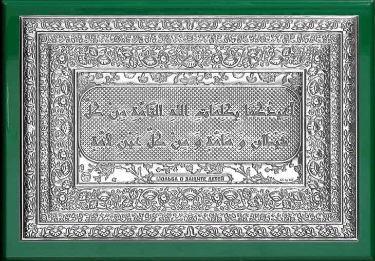 Мольба о защите детей (серия «Престиж», серебро), 19*13см.