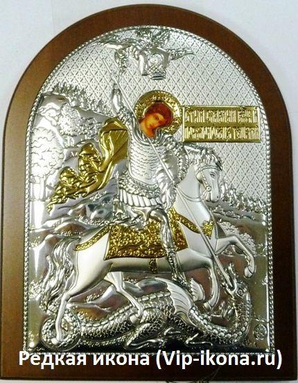 Серебряная с золочением икона Святого Георгия Победоносца (12*16см., Россия) в дорожном футляре